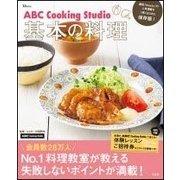 ABC Cooking Studio 基本の料理 [ムックその他]