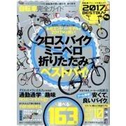 【完全ガイドシリーズ170】 自転車完全ガイド (100%ムックシリーズ) [ムックその他]