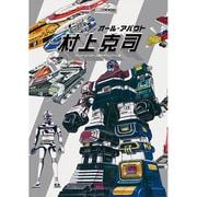 オール・アバウト村上克司-特撮・ロボット工業デザインアート集 [単行本]