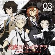 ラジオCD 文豪ストレイドッグス ラジオ 文豪ストレイラヂヲ Vol.3 [CD]