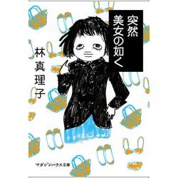 突然美女のごとく(マガジンハウス文庫) [文庫]