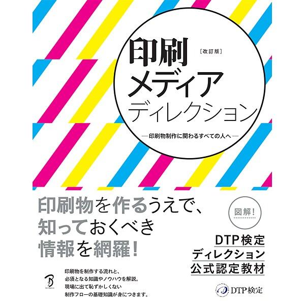 印刷メディアディレクション―印刷物制作に関わるすべての人へ 改訂版 [単行本]