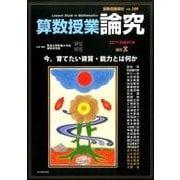 算数授業研究 VOL.109 [単行本]