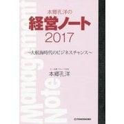 本郷孔洋の経営ノート〈2017〉大航海時代のビジネスチャンス [単行本]