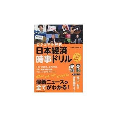 ビジュアル解説 日本経済時事ドリル [単行本]