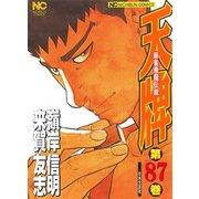 天牌 87(ニチブンコミックス) [コミック]