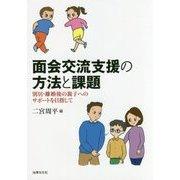 面会交流支援の方法と課題―別居・離婚後の親子へのサポートを目指して [単行本]