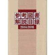 参考図書解説目録〈2014-2016〉 [事典辞典]
