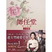 師任堂(サイムダン)、色の日記 <完全版> Blu-ray BOX1