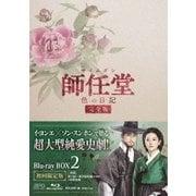 師任堂(サイムダン)、色の日記 <完全版> Blu-ray BOX2