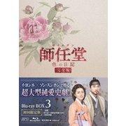 師任堂(サイムダン)、色の日記 <完全版> Blu-ray BOX3