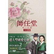 師任堂(サイムダン)、色の日記 <完全版>DVD-BOX2
