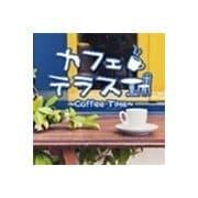 カフェテラス~Coffee Time~ [CD]