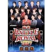 麻雀BATTLE ROYAL 2017 副将戦