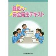 職長の安全衛生テキスト 第3版 [単行本]