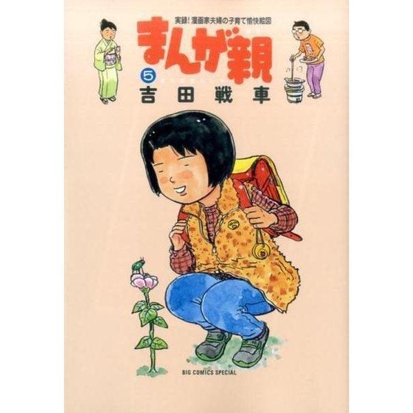 まんが親<5>(ビッグ コミックス) [コミック]