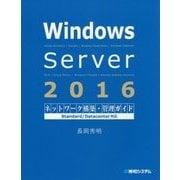 Windows Server 2016ネットワーク構築・管理ガイド Datacenter/Standard対応 [単行本]