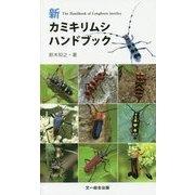 新カミキリムシハンドブック [図鑑]