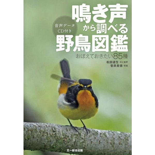 鳴き声から調べる野鳥図鑑-おぼえておきたい85種 音声データCD付き [図鑑]