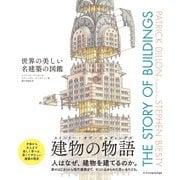 世界の美しい名建築の図鑑 [単行本]
