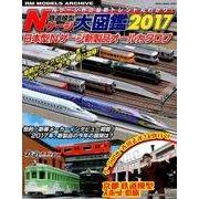 Nゲージ大図鑑2017 [ムック・その他]
