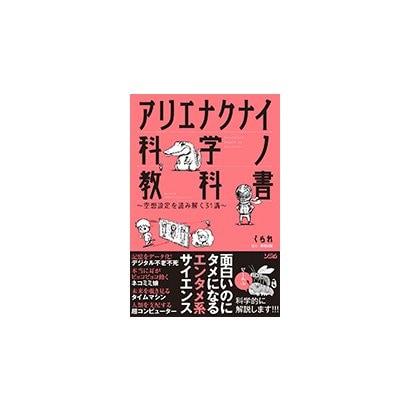 アリエナクナイ科学ノ教科書 ~空想設定を読み解く31講~ [単行本]