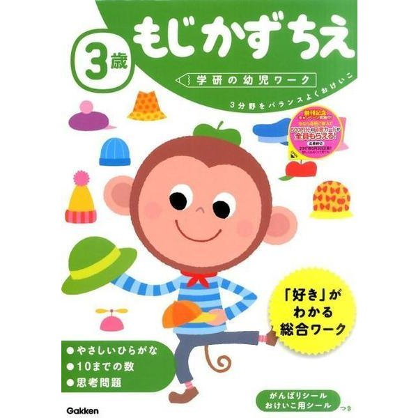 3歳 もじ かず ちえ(学研の幼児ワーク) [全集叢書]