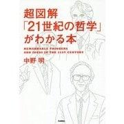 超図解「21世紀の哲学」がわかる本 [単行本]