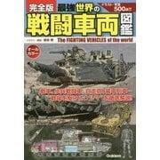 完全版 最強世界の戦闘車両図鑑 [単行本]