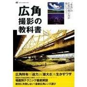 広角撮影の教科書-広角特有の「迫力」&「雄大さ」を生かすワザ(Gakken Camera Mook) [ムックその他]