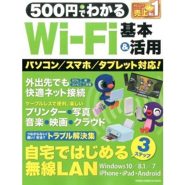 500円でわかるWi-Fi基本&活用-はじめてでも安心!絶対つながる!(Gakken Computer Mook) [ムックその他]