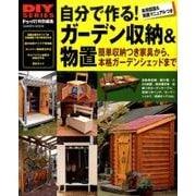 自分で作る!ガーデン収納&物置-実用図面&実践マニュアルつき 簡単収納つき家具から、本格ガーデンシェッドまで(Gakken Mook DIY SERIES) [ムックその他]