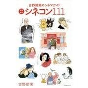 【新装復刊】 吉野朔美のシネマガイド シネコン111 [単行本]
