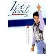 Ice Jewels(アイスジュエルズ)Vol.05~フィギュアスケート・氷上の宝石~羽生結弦インタビュー「進化の方程式」(KAZIムック) [ムックその他]
