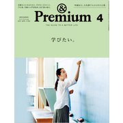 &Premium(アンドプレミアム) 2017年 04月号 [雑誌]
