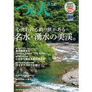 つり人 2017年 04月号 No.850 [雑誌]