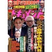 実話ドキュメント 2017年 04月号 [雑誌]