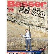 Basser (バサー) 2017年 04月号 [雑誌]