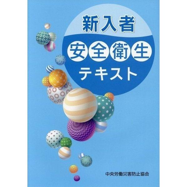 新入者安全衛生テキスト [単行本]
