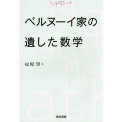 ベルヌーイ家の遺した数学(MATH +) [単行本]