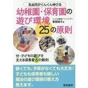 乳幼児がぐんぐん伸びる幼稚園・保育園の遊び環境25の原則 [単行本]