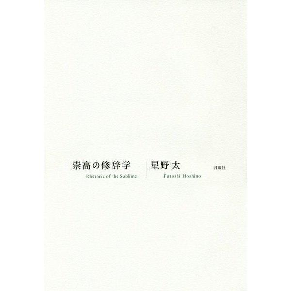 崇高の修辞学(シリーズ・古典転生〈12〉) [単行本]