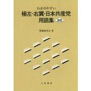 わかりやすい極左・右翼・日本共産党用語集 5訂版 [単行本]