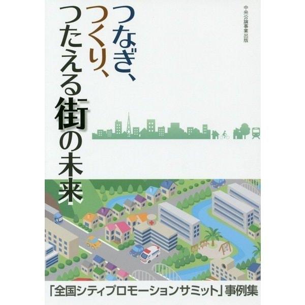 つなぎ、つくり、つたえる街の未来―「全国シティプロモーションサミット」事例集 [単行本]