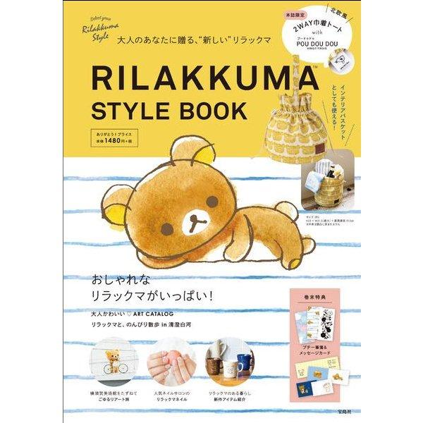 RILAKKUMA STYLE BOOK [ムックその他]