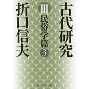 古代研究〈3〉民俗学篇〈3〉 改版 (角川ソフィア文庫) [文庫]