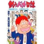 釣りバカ日誌<96>(ビッグ コミックス) [コミック]