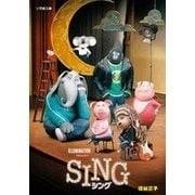 SING シング(小学館文庫) [文庫]