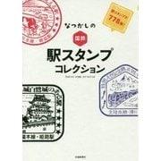 なつかしの国鉄駅スタンプコレクション [単行本]