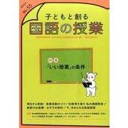 子どもと創る「国語の授業」 No.55 [単行本]